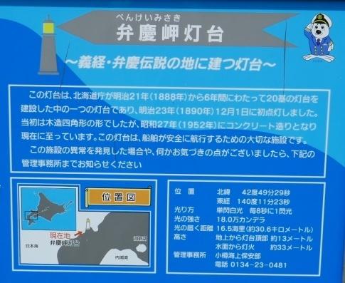 弁慶岬20203.jpg