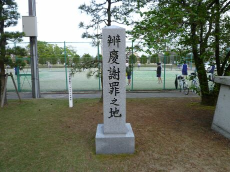 弁慶謝罪の地.jpg
