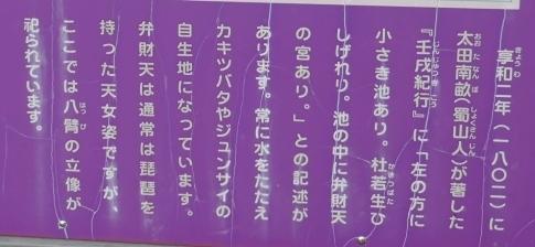 弁財天の池4.jpg