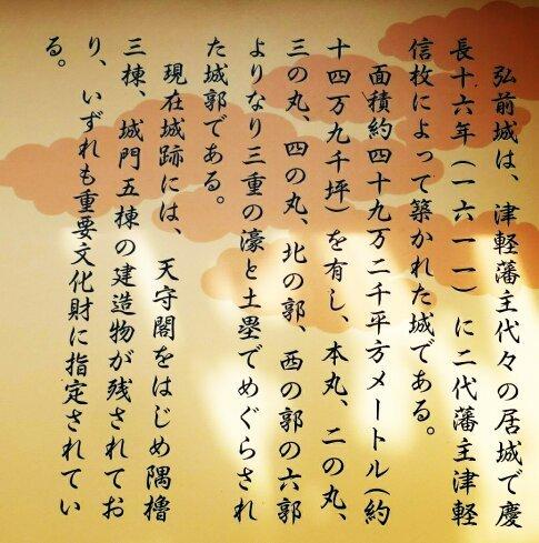 弘前城址9.jpg