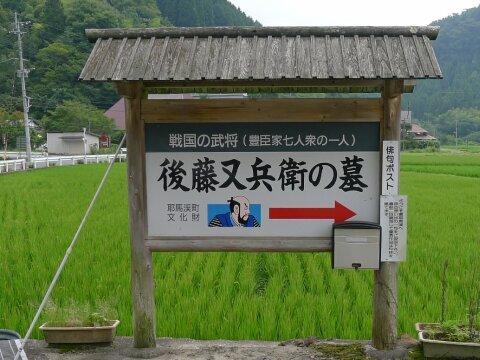 後藤又兵衛の墓.jpg