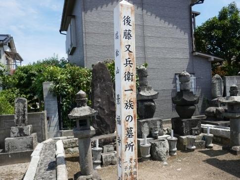 後藤又兵衛一族の墓.jpg