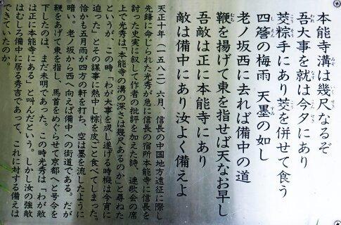 御霊神社 頼山陽 本能寺2.jpg