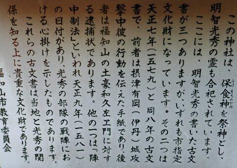 御霊神社3.jpg