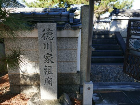 徳川祖廟.jpg