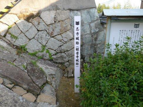 志方城跡 観音寺2.jpg