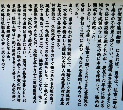 愛染院2.jpg