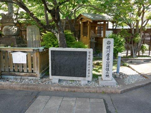 慶喜屋敷跡.jpg