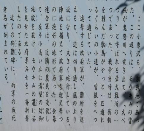 戊辰戦争 小原沢古戦場2.jpg