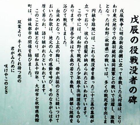 戊辰戦争戦没者の碑.jpg
