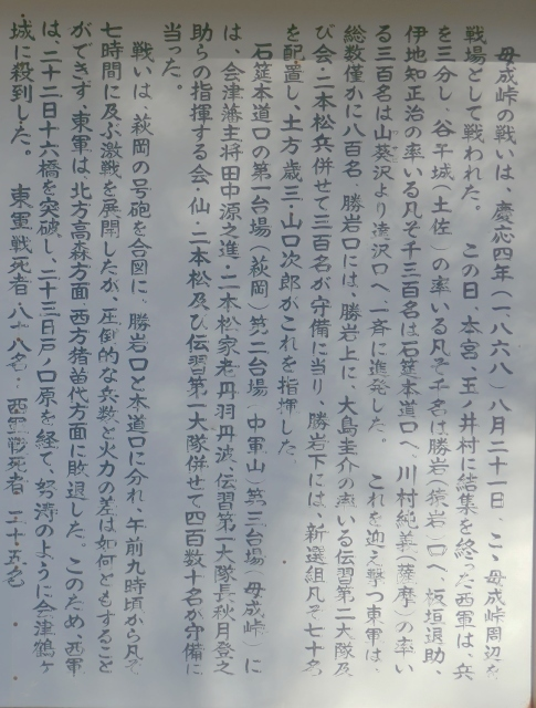戊辰戦争東軍慰霊碑2.jpg