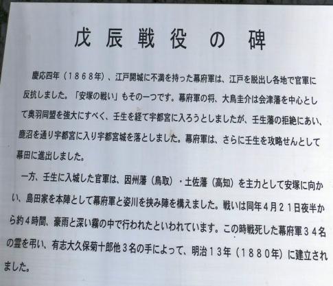 戊辰戦役の碑.jpg