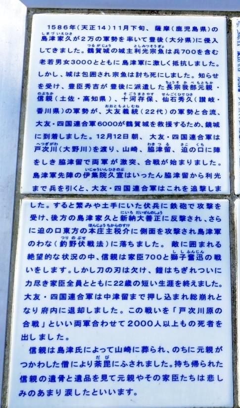戸次川古戦場2.jpg