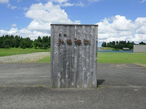 払田の柵.jpg