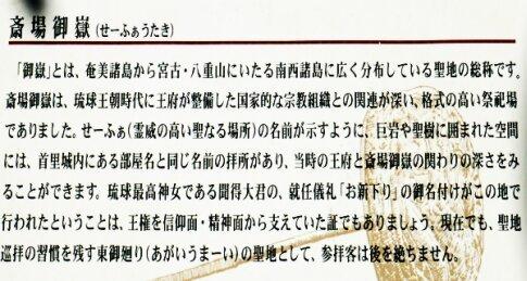 斎場御嶽2.jpg