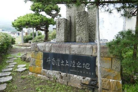斗南藩士上陸の地.jpg