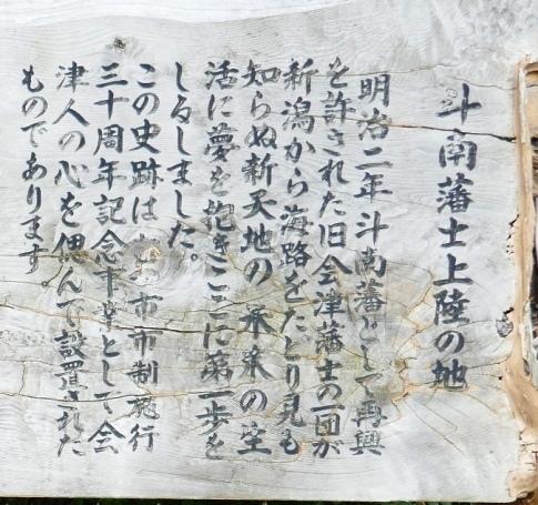 斗南藩士上陸の地3.jpg