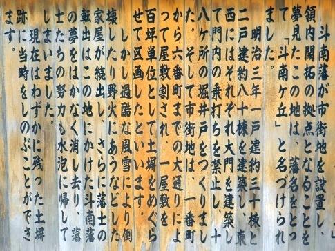 斗南藩市街地3.jpg