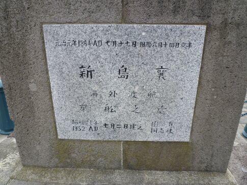 新島襄渡航の地碑2.jpg