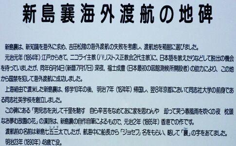 新島襄渡航の地碑4.jpg
