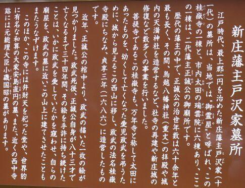 新庄藩主戸沢家墓所2.jpg