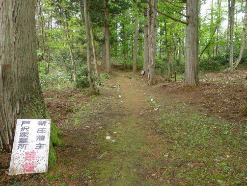 新庄藩主戸沢家墓所3.jpg