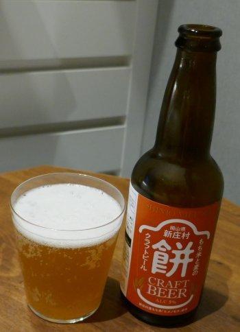 新庄餅米ビール.jpg