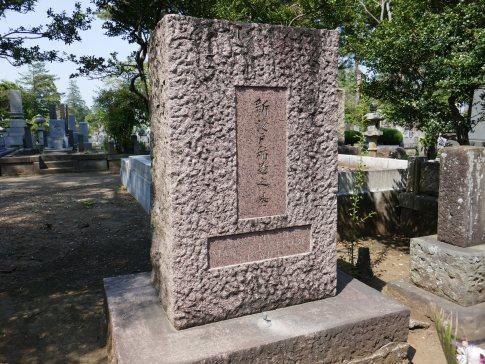 新渡戸稲造の墓.jpg