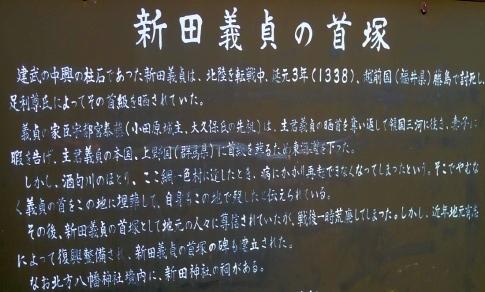 新田義貞首塚2.jpg