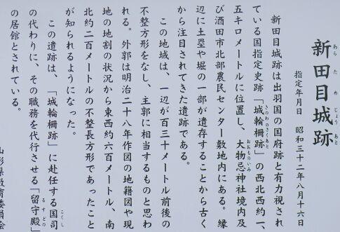 新目田城址5.jpg