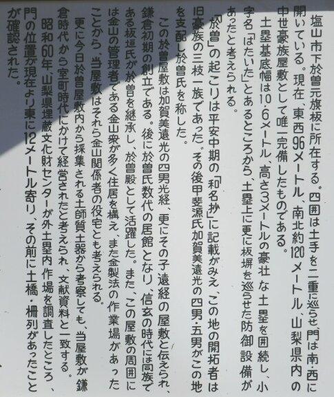 於曽屋敷.jpg