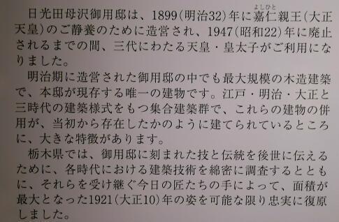 日光田母沢御用邸21.jpg