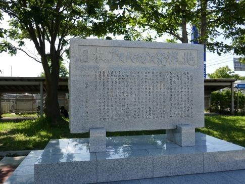 日本アスパラガス発祥の地2.jpg