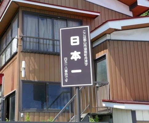 日本一.jpg
