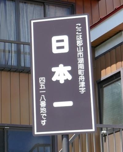 日本一7.jpg