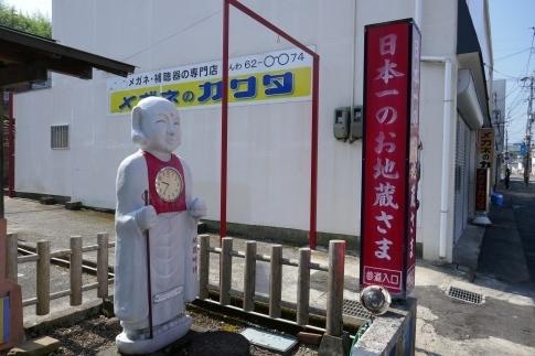 日本一のお地蔵様3.jpg