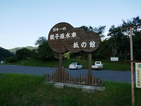 日本一の親子水車2.jpg