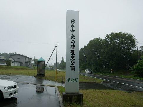 日本中央の碑.jpg