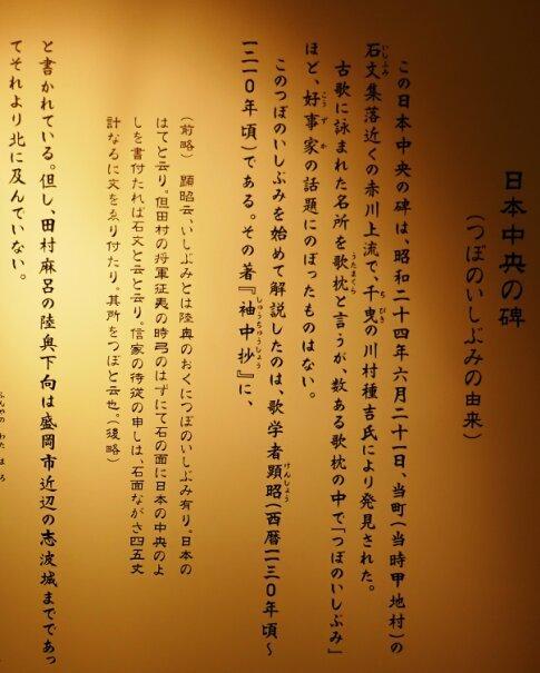 日本中央の碑3.jpg