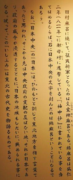 日本中央の碑4.jpg