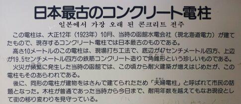 日本最初のコンクリート電柱2.jpg