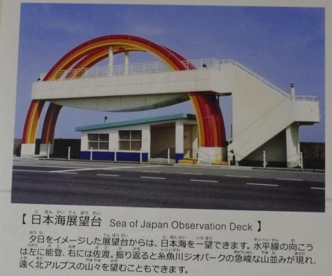 日本海展望台5.jpg