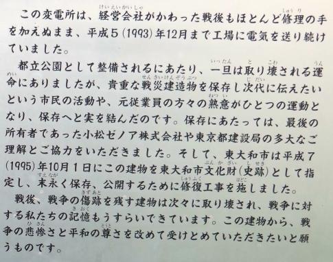 日立航空機立川変電所7.jpg
