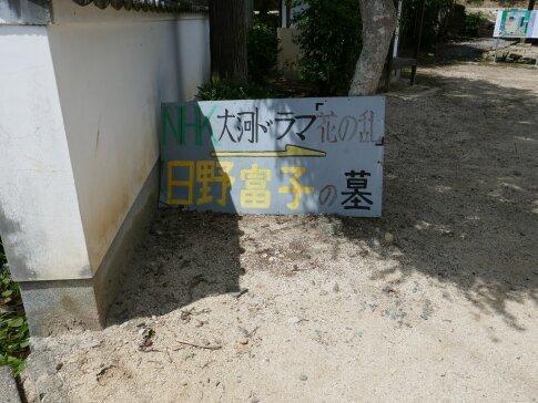 日野富子の墓.jpg