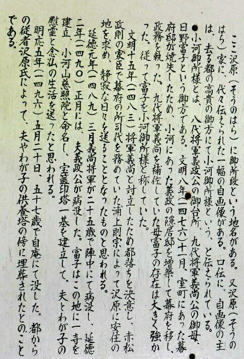 日野富子の墓3.jpg