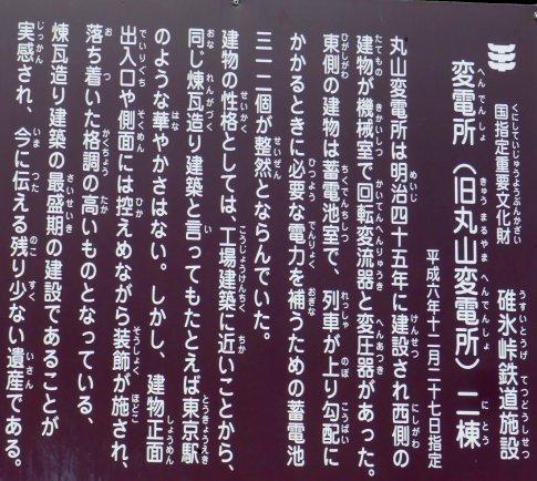 旧丸山変電所6.jpg