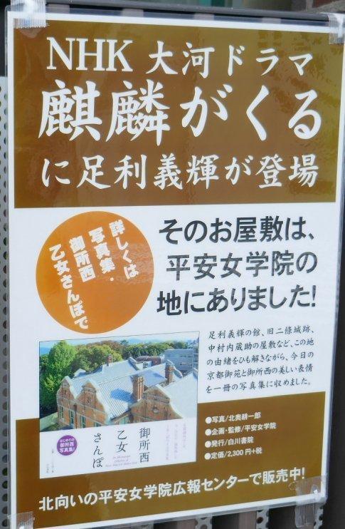 旧二条城跡2.jpg