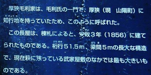旧厚狭毛利長屋2.jpg