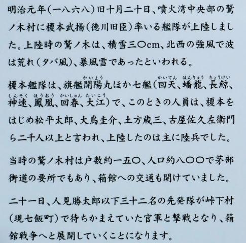旧幕府軍上陸地.jpg