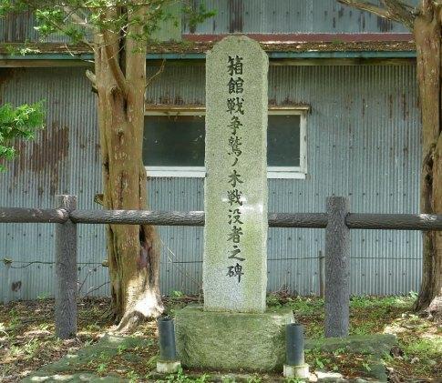 旧幕府軍上陸地7.jpg
